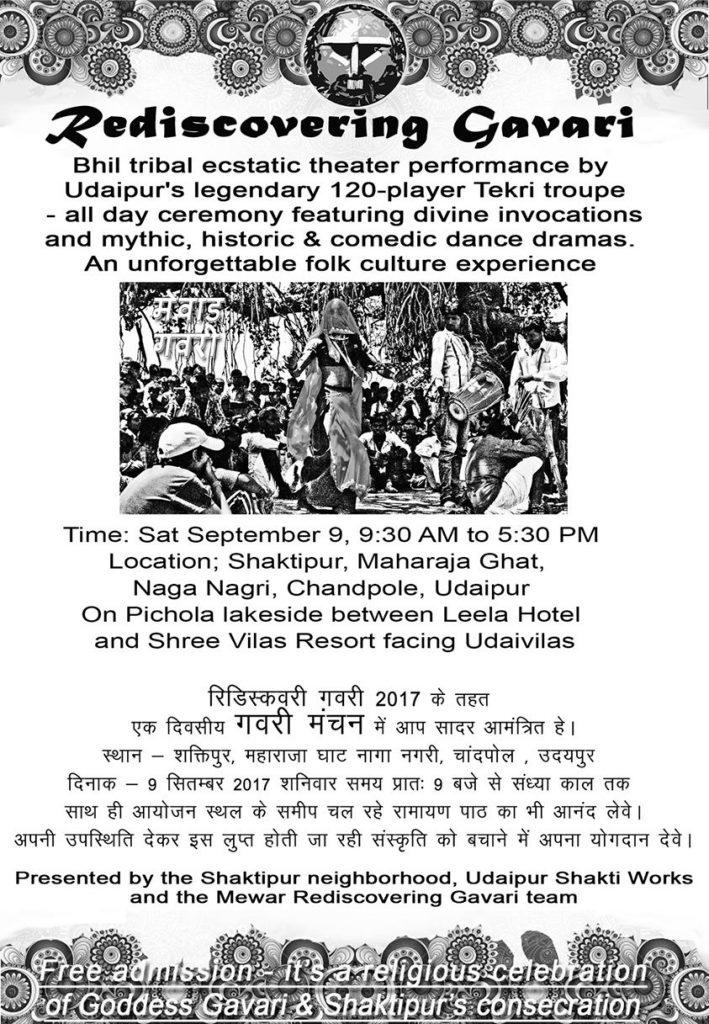 Shaktipur Gavari invitation