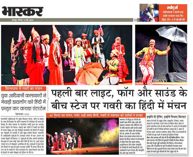 Dainik Bhaskar show coverage